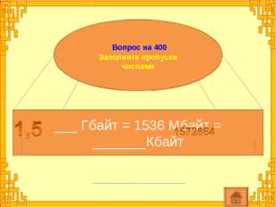 Вопрос на 400 Заполните пропуски числами ___ Гбайт = 1536 Мбайт = _______Кбайт