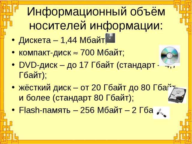 Информационный объём носителей информации: Дискета – 1,44 Мбайт; компакт-диск...