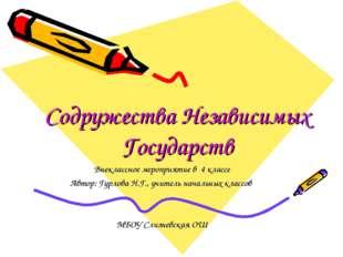 Содружества Независимых Государств Внеклассное мероприятие в 4 классе Автор: