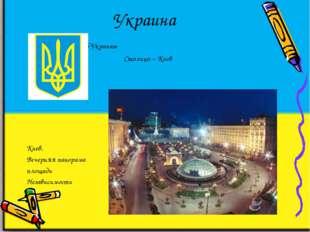 Украина Герб Украины Столица – Киев Киев. Вечерняя панорама площади Независим