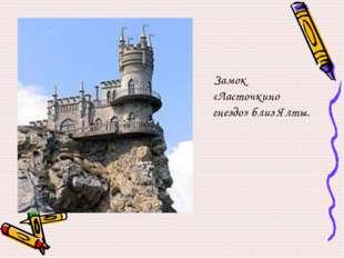 Замок «Ласточкино гнездо» близ Ялты.