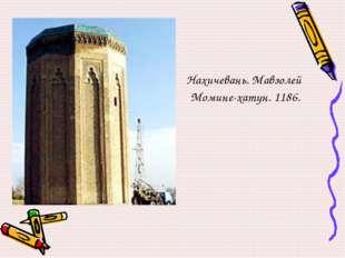Нахичевань. Мавзолей Момине-хатун. 1186.
