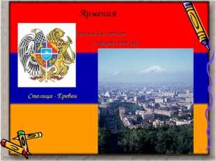 Армения Герб Армении был принят 23 августа 1990 года. Столица - Ереван