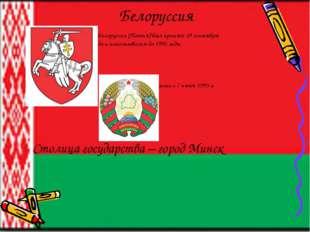 Белоруссия Герб Белоруссии (Погоня) был принят 19 сентября 1991 года и исполь