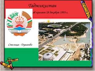 Таджикистан Герб принят 28 декабря 1993 г. Столица - Душанбе