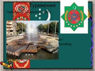 Туркмения Герб принят 15 августа 2003 г. Столица – Ашхабад