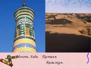 Мечеть. Хива. Пустыня Кызылкум.