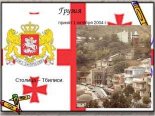 Грузия Герб принят 1 октября 2004 г. Столица – Тбилиси.