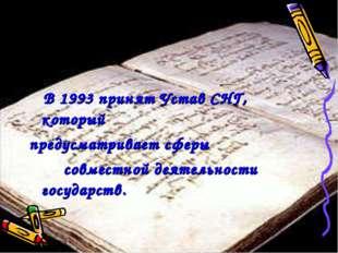 В 1993 принят Устав СНГ, который предусматривает сферы совместной деятельнос