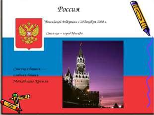 Россия Герб Российской Федерации с 20 декабря 2000 г. Столица – город Москва.