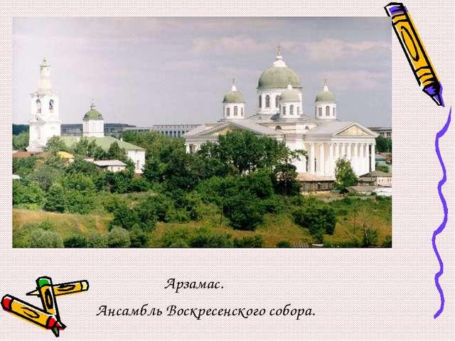 Арзамас. Ансамбль Воскресенского собора.