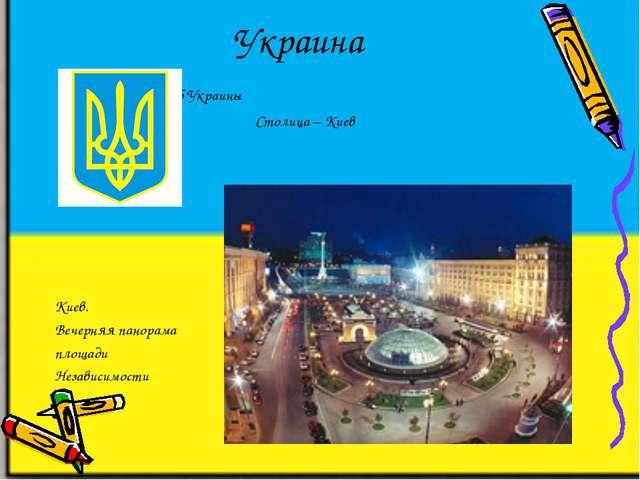 Украина Герб Украины Столица – Киев Киев. Вечерняя панорама площади Независим...