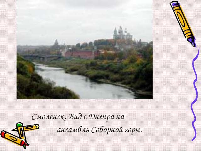Смоленск. Вид с Днепра на ансамбль Соборной горы.