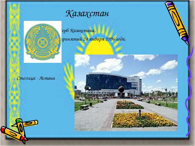 Казахстан Герб Казахстана, принятый 24 января 1996 года, Столица - Астана