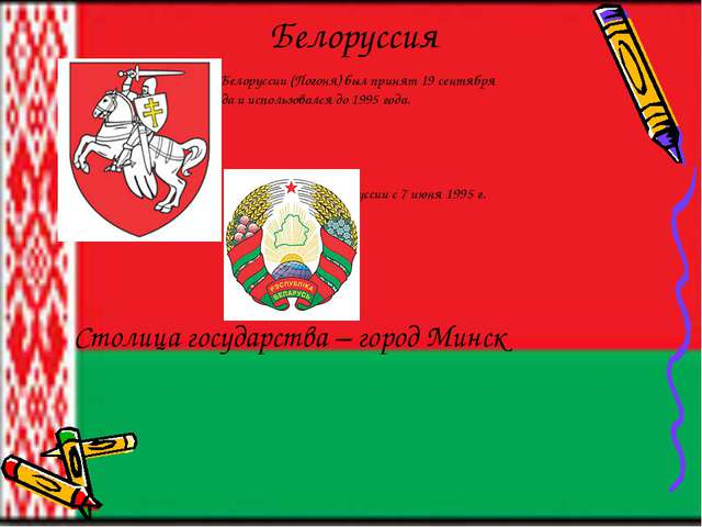 Белоруссия Герб Белоруссии (Погоня) был принят 19 сентября 1991 года и исполь...