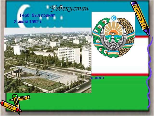 Узбекистан Герб был принят 2 июля 1992 г. Столица - Ташкент