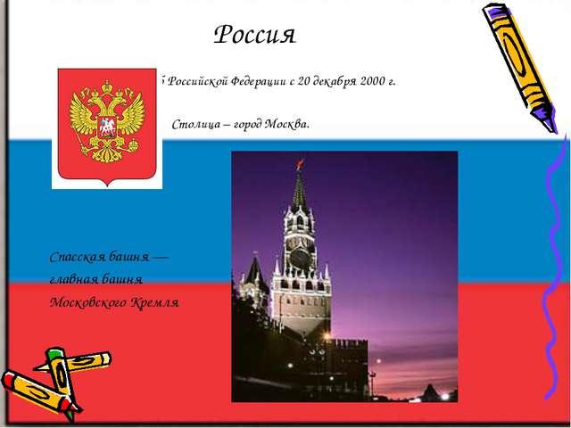 Россия Герб Российской Федерации с 20 декабря 2000 г. Столица – город Москва....