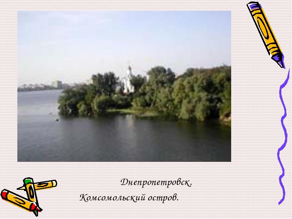 Днепропетровск. Комсомольский остров.