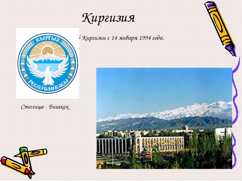 Киргизия Герб Киргизии с 14 января 1994 года. Столица - Бишкек