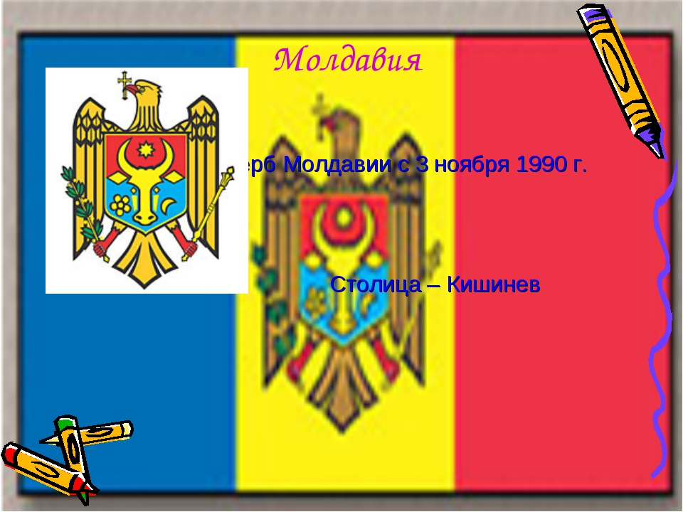 Молдавия Герб Молдавии с 3 ноября 1990 г. Столица – Кишинев