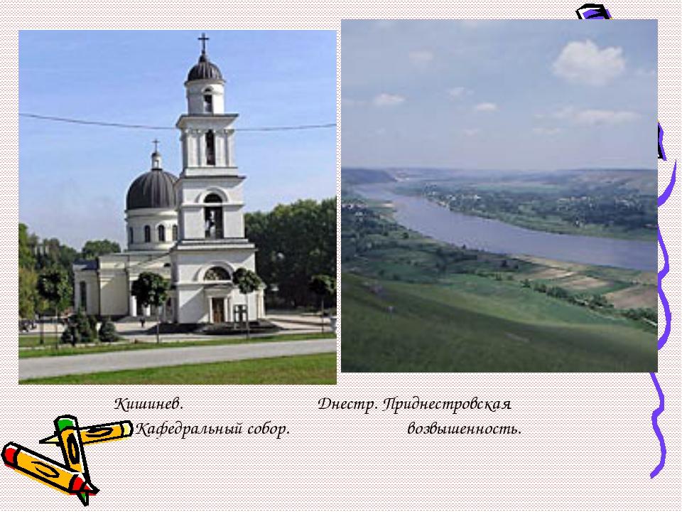Кишинев. Днестр. Приднестровская Кафедральный собор. возвышенность.