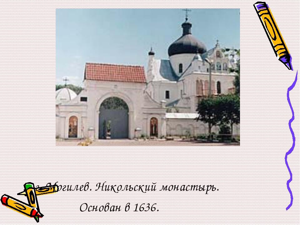 г. Могилев. Никольский монастырь. Основан в 1636.