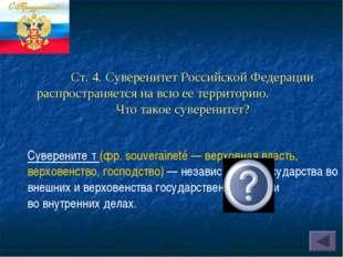 Ст. 4. Суверенитет Российской Федерации распространяется на всю ее территори