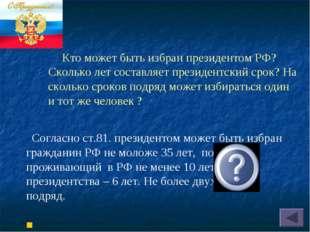 Кто может быть избран президентом РФ? Сколько лет составляет президентский с