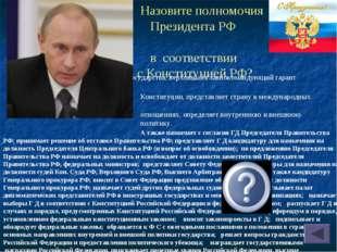 Назовите полномочия Президента РФ в соответствии с Конституцией РФ? Глава го