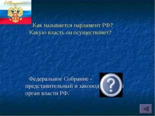 Как называется парламент РФ? Какую власть он осуществляет? Федеральное Собра