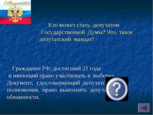 Гражданин РФ, достигший 21 года и имеющий право участвовать в выборах. Докум