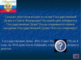 Сколько депутатов входит в состав Государственной Думы и Совета Федерации? На