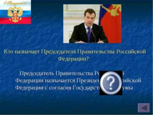 Кто назначает Председателя Правительства Российской Федерации? Председатель
