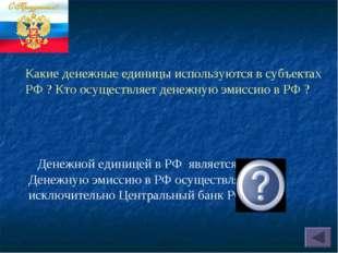 Какие денежные единицы используются в субъектах РФ ? Кто осуществляет денеж