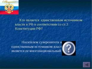 Носителем суверенитета и единственным источником власти в РФ является ее мно
