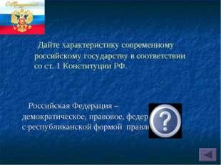 Дайте характеристику современному российскому государству в соответствии со
