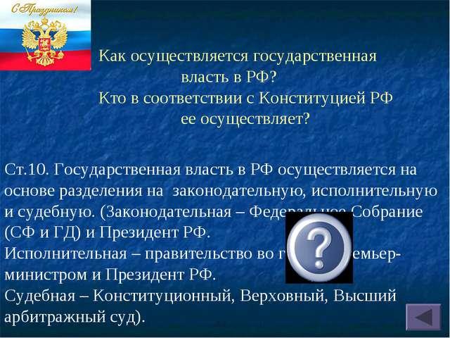 Как осуществляется государственная власть в РФ? Кто в соответствии с Конститу...