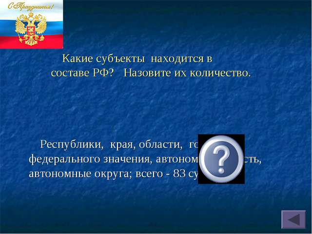 Какие субъекты находится в составе РФ? Назовите их количество. Республики, к...