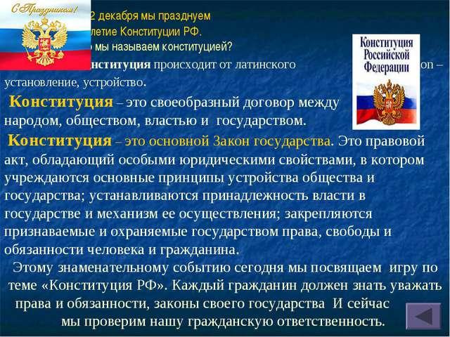 12 декабря мы празднуем 20-летие Конституции РФ. Что мы называем конституцие...