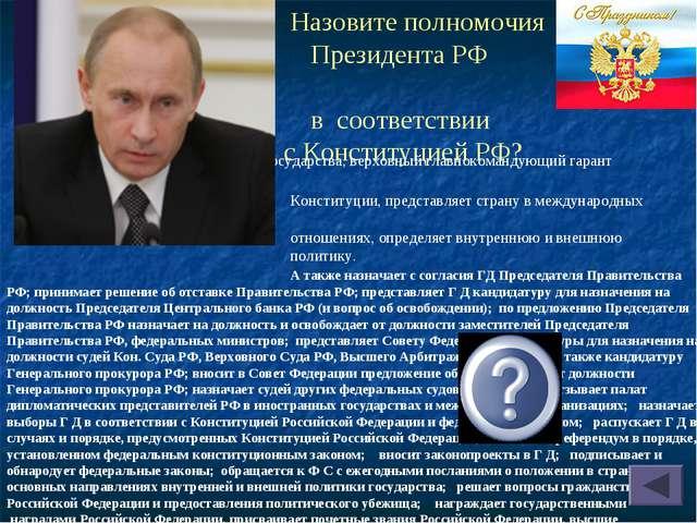 Назовите полномочия Президента РФ в соответствии с Конституцией РФ? Глава го...