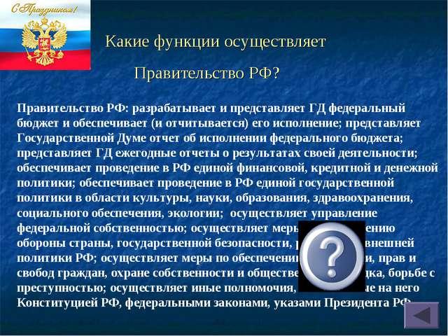 Какие функции осуществляет Правительство РФ? Правительство РФ: разрабатывает...