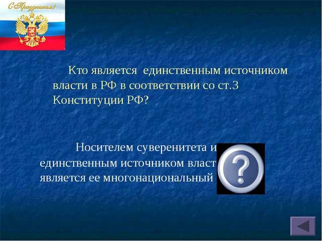 Носителем суверенитета и единственным источником власти в РФ является ее мно...