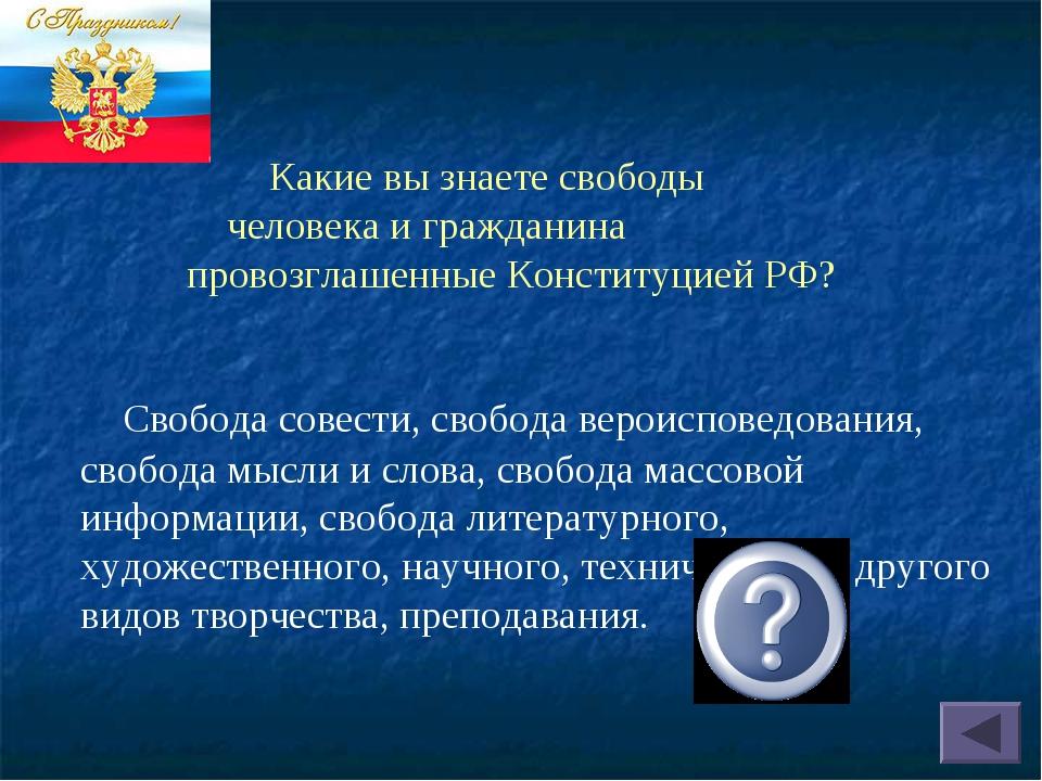 Какие вы знаете свободы человека и гражданина провозглашенные Конституцией Р...