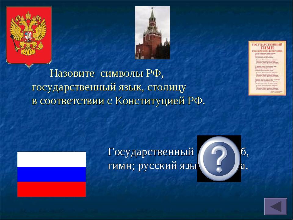 Государственный флаг, герб, гимн; русский язык; Москва. Назовите символы РФ,...