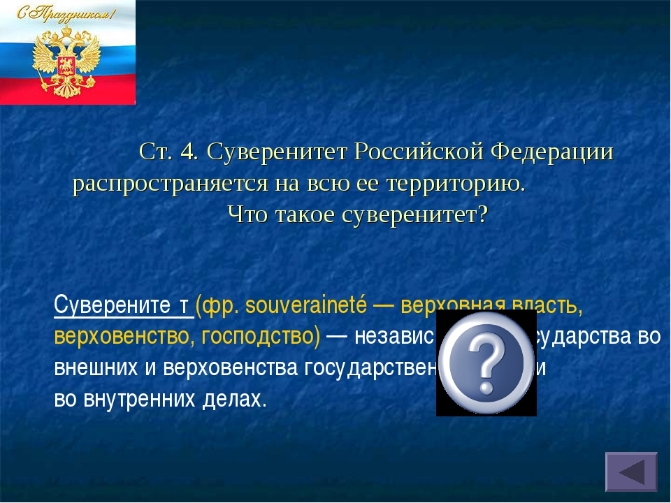 Ст. 4. Суверенитет Российской Федерации распространяется на всю ее территори...