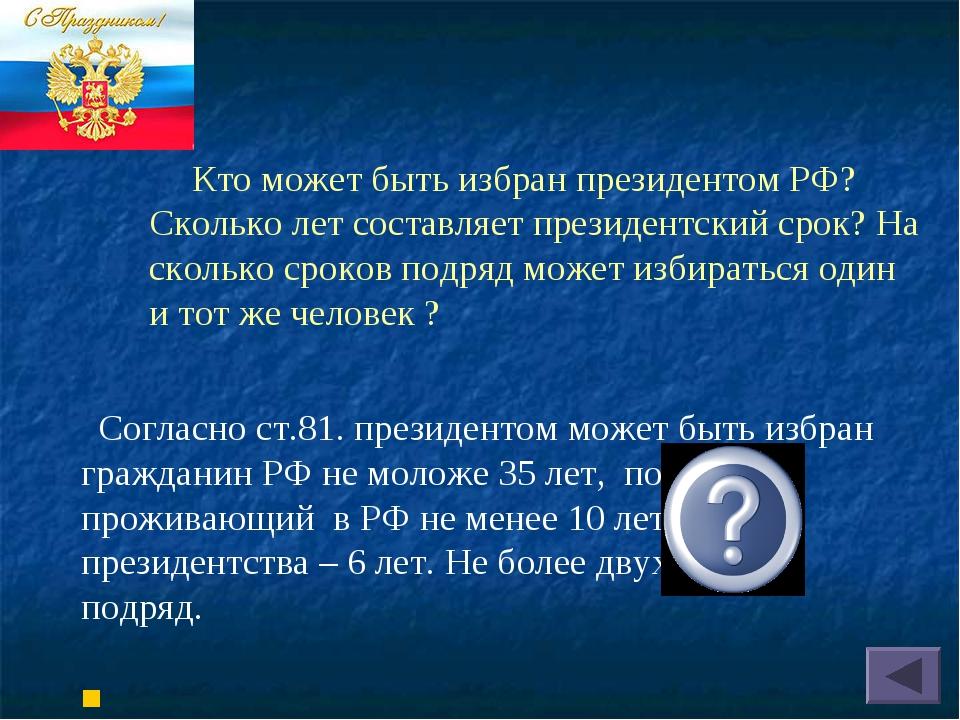 Кто может быть избран президентом РФ? Сколько лет составляет президентский с...