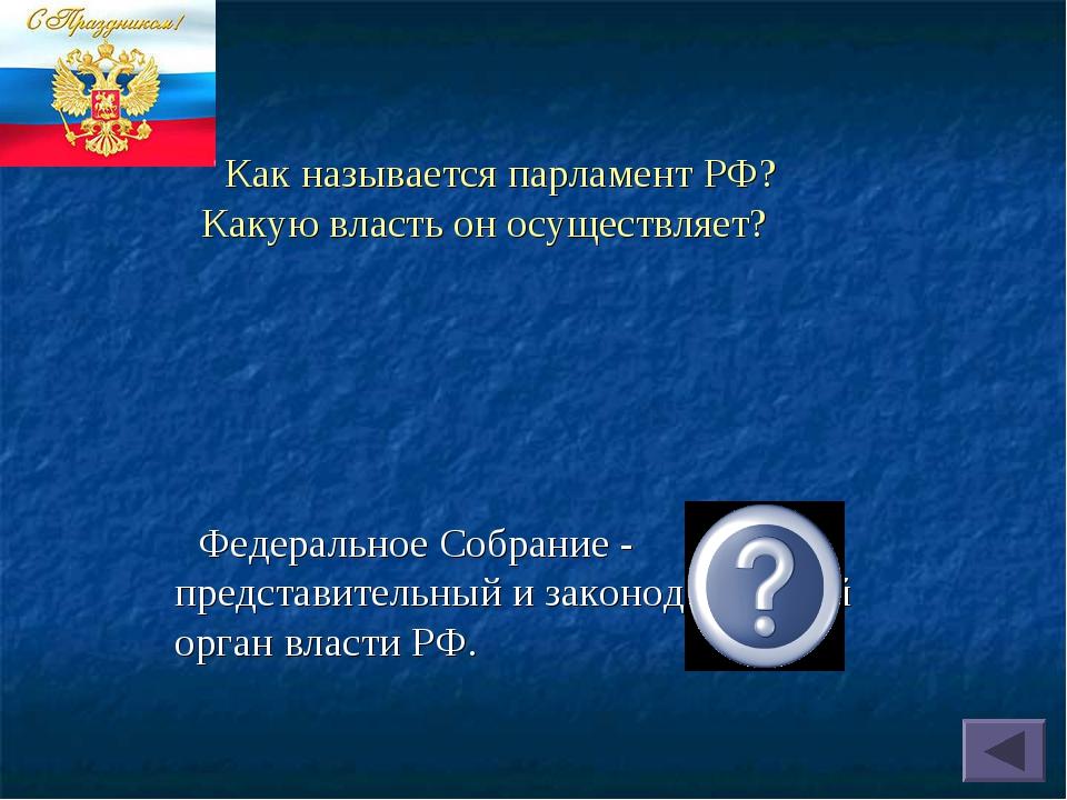 Как называется парламент РФ? Какую власть он осуществляет? Федеральное Собра...