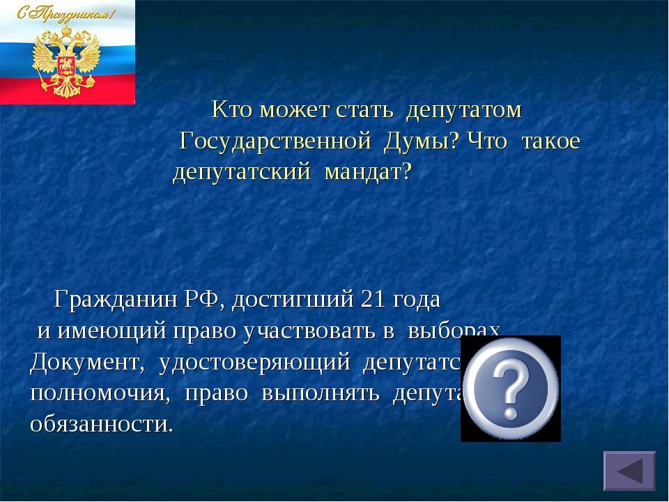 Гражданин РФ, достигший 21 года и имеющий право участвовать в выборах. Докум...
