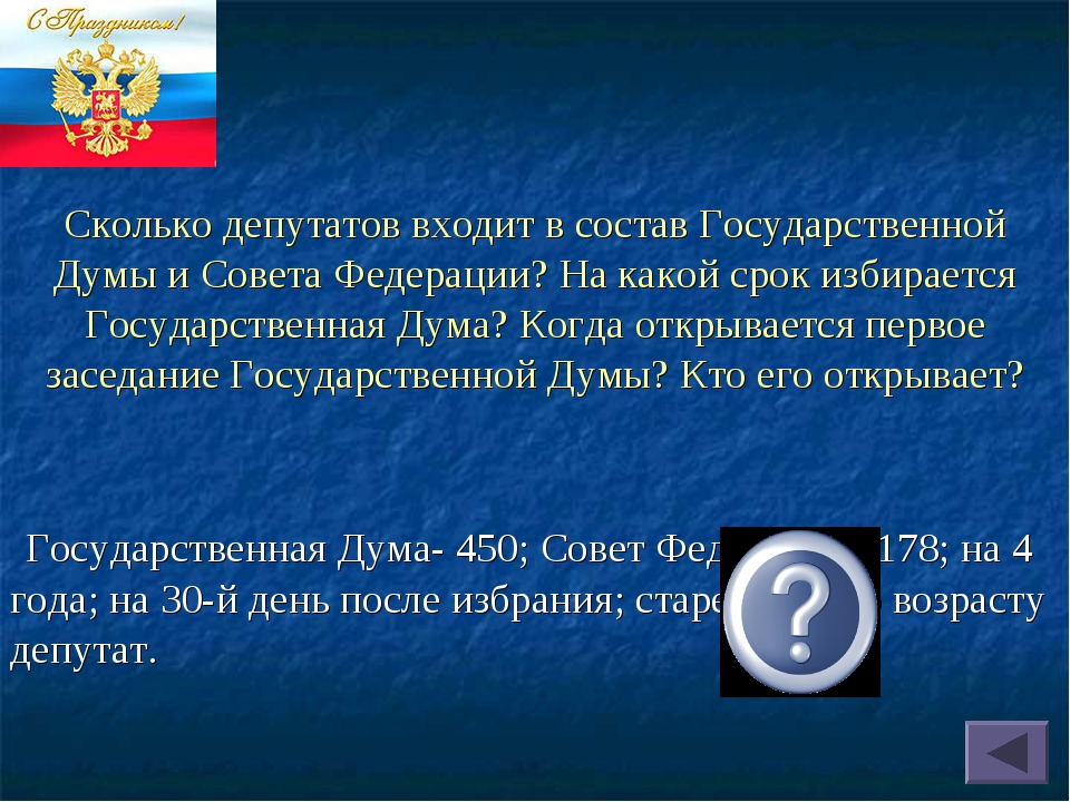 Сколько депутатов входит в состав Государственной Думы и Совета Федерации? На...