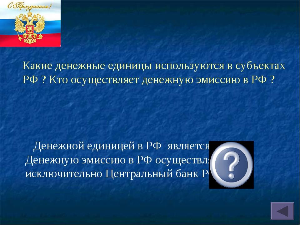 Какие денежные единицы используются в субъектах РФ ? Кто осуществляет денеж...